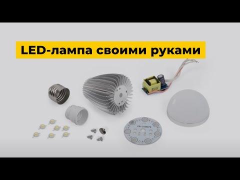 Как сделать светодиодную (LED) лампу своими руками