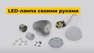 Как сделать светодиодную (LED) лампу своими руками(Собрать светодиодную лампу самому –звучит нереально но как оказыветься нет ничего проще! http://toolboom.com/ru/Energ..., 2015-04-03T14:56:50.000Z)