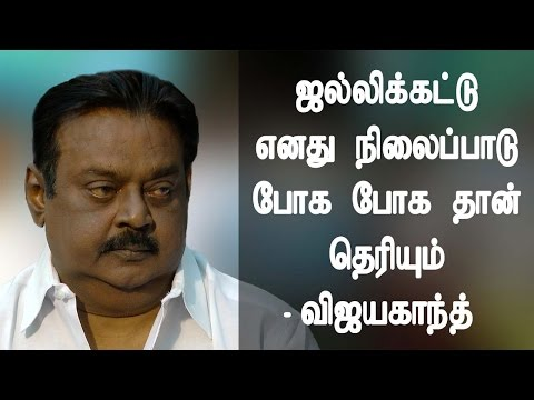 Jallikattu Protest Vijayakanth @ nadukkuppam - ஜல்லிக்கட்டு எனது நிலைப்பாடு போக போக தான் தெரியும் - விஜயகாந்த்  -~-~~-~~~-~~-~- Please watch: