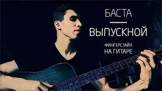 Баста - Выпускной на гитаре