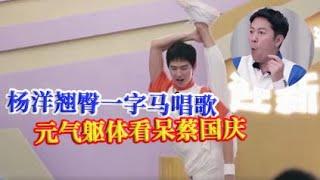 杨洋挑战一字马清唱《三百六十五个祝福》?来自曾经舞蹈生的尊严捍卫战!【综艺风向标】