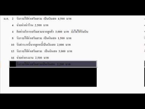 บัญชี รายวัน แยกประเภท งบทดลอง สมสวยซาลอน บันทึกวีดีโอสอนสด 7