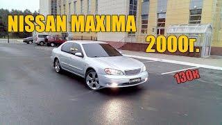 КУПИ-ПРОДАЙ #32 Очередной NISSAN MAXIMA a33 2000г за 130к. перекуп авто