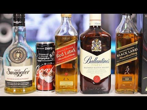 Виски Red Label и Black label - Обзор и сравнение с Ballantines, Old Smuggler
