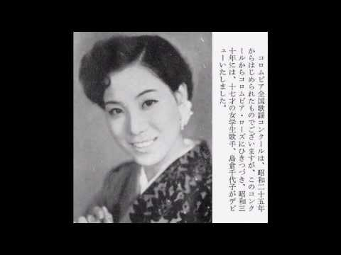 Chiyoko Shimakura 島倉千代子