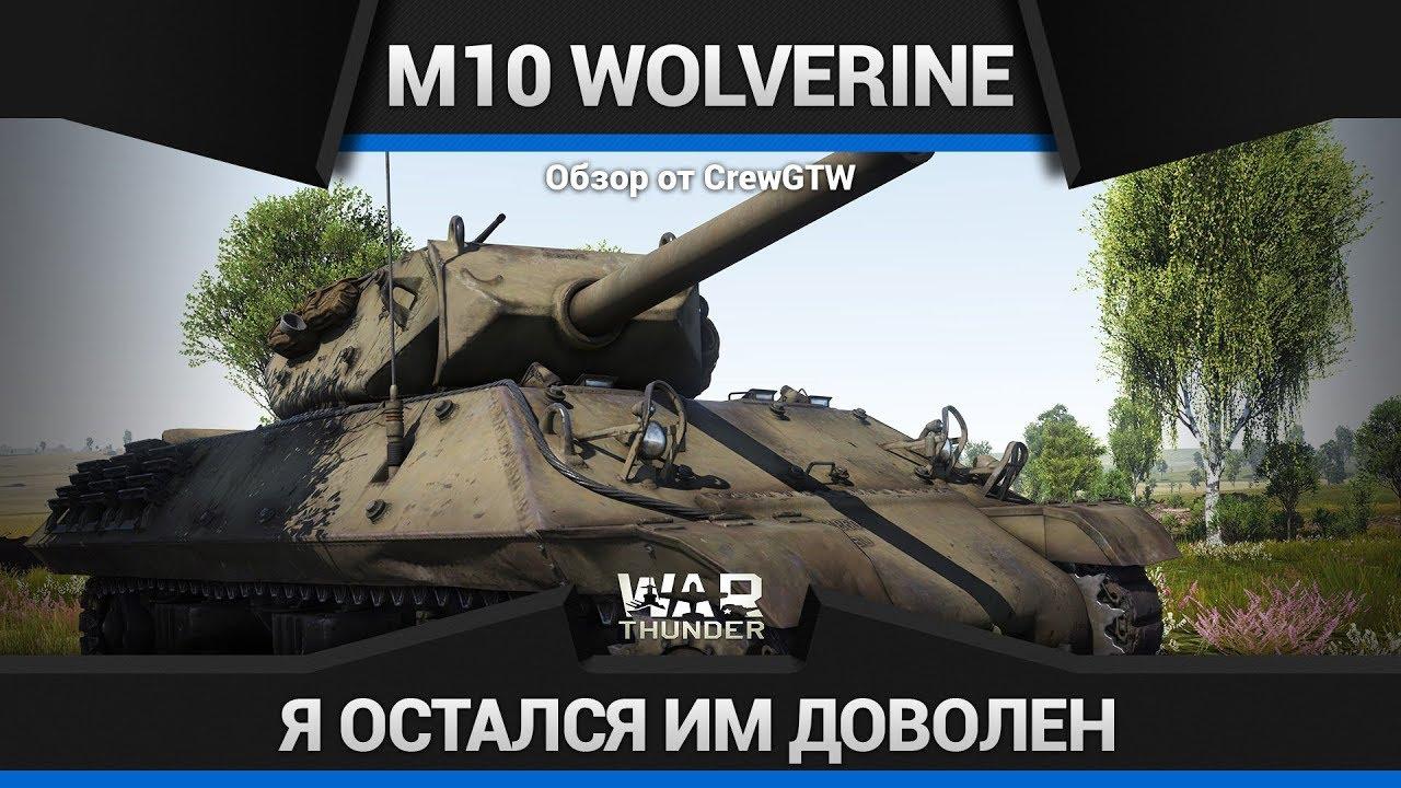 вар тандер танк м10