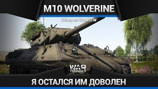 КУСТАРНЫЙ ДЕМОН! - Обзор M10 Wolverine в War Thunder