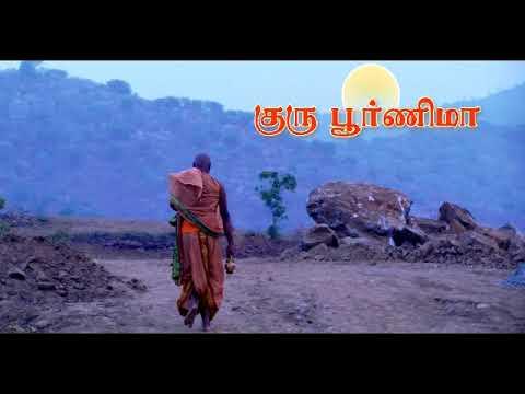 Guru Poornima - Swami Omkar