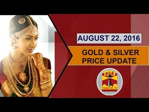 (22/08/2016) Gold & Silver Price Update - Thanthi TV