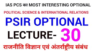 LEC 30 UPPSC UPSC IAS PCS WBCS BPSC political science and international relations mains psir