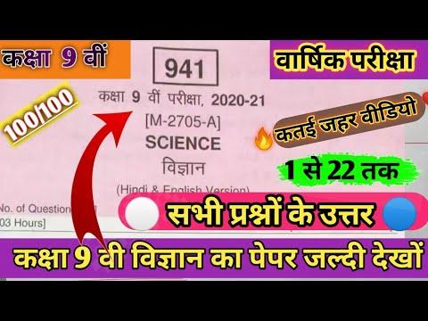 कक्षा 9वी विज्ञान वार्षिक परीक्षा पेपर 2021 || Class 9th Science Varshik Pariksha Paper हल #mpboard