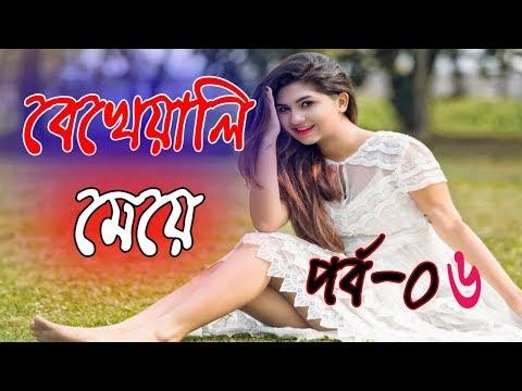 বেখেয়ালি মেয়ে | পর্ব -৬ষ্ঠ  | Bangla Romantic Love Story 2018 | Valobashar Golpo Kotha