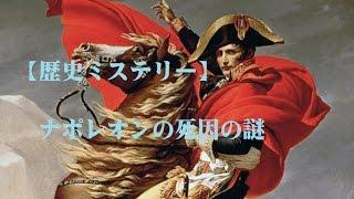 【歴史ミステリー】数々の逸話を残したフランスの 英雄ナポレオン・ボナ...