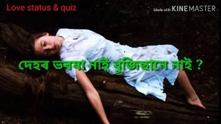 dehor boroha nai (zubeen garg song) whats app status video