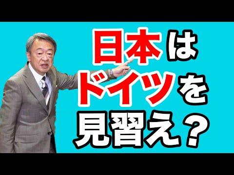 #445 【木佐芳男】池上彰「日本はドイツを見習え」のデタラメ