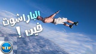 قفز من الطائرة ثم اكتشف الصدمة !   #مكسرات 7