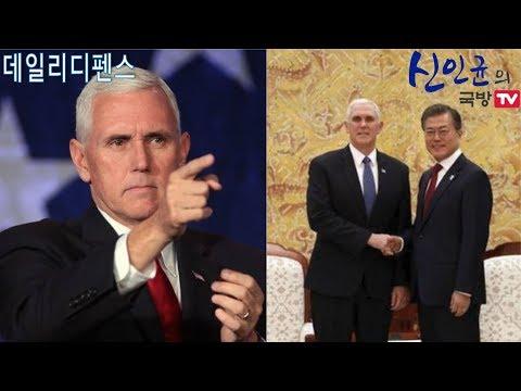 美 펜스부통령, 한국에게 경고 날리다! 세컨더리보이콧 조심해야