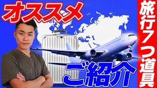 【オススメ】こだわりの旅行7つ道具をご紹介!