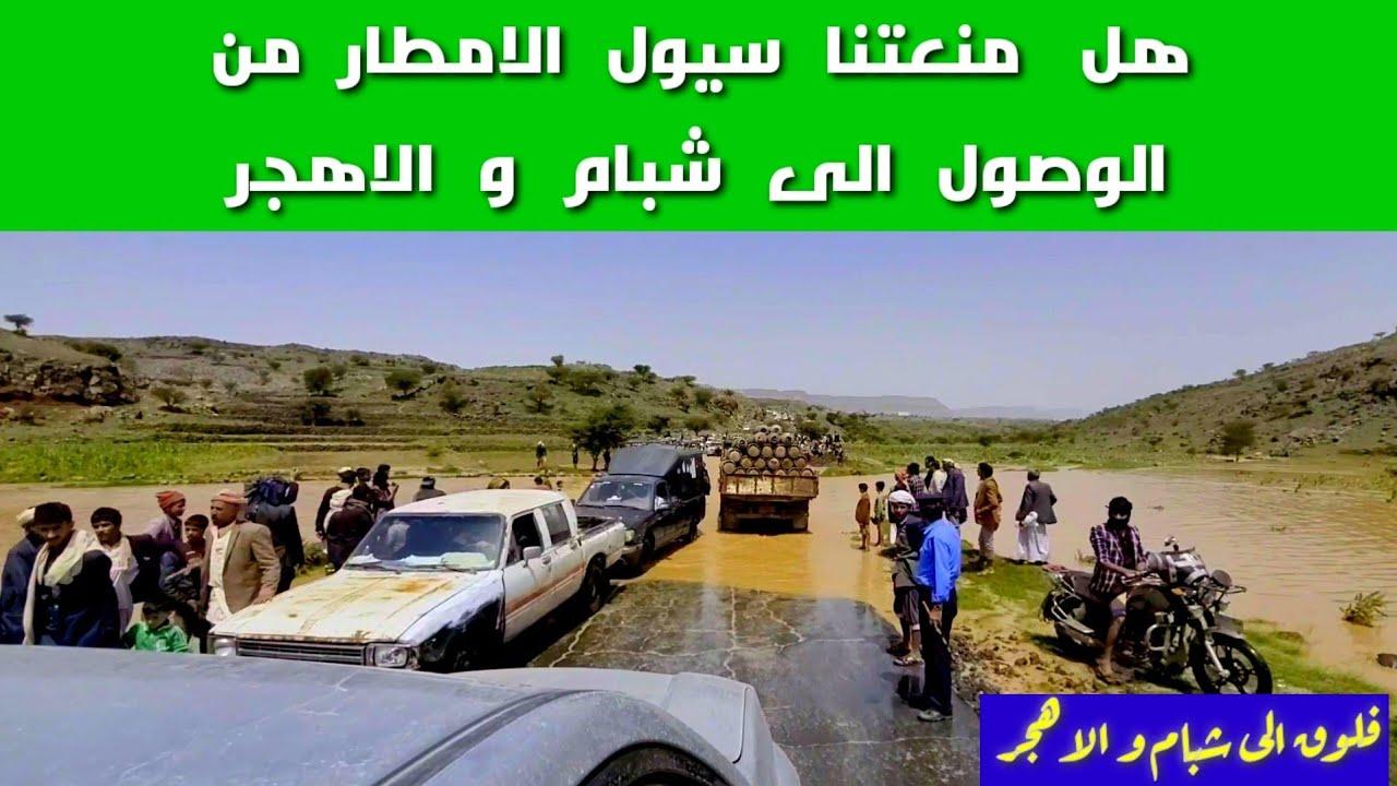 تحدونا العبور من السائلة في طريق شبام و الاهجر 😱 انهار وينابيع اليمن السعيد تعود 🌧️