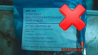 Сальники клапанов 2112 АвтоВАЗ оригинал/подделка