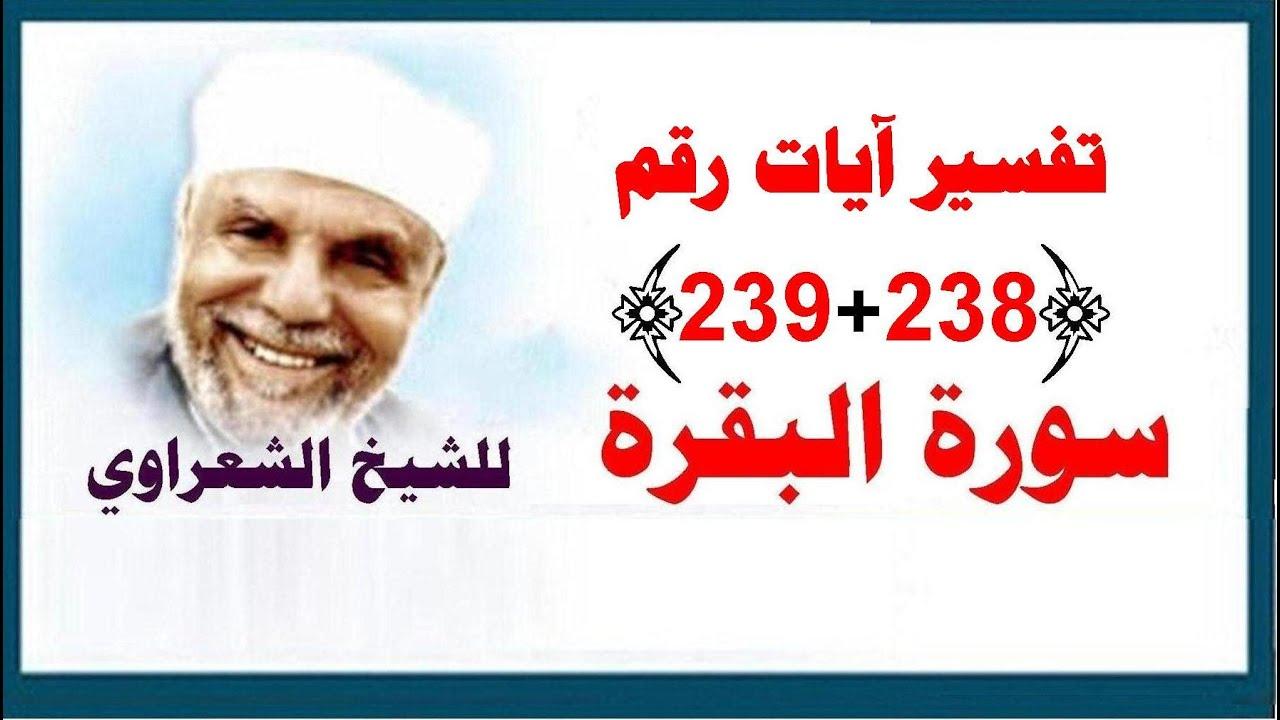 تفسير الشيخ الشعراوى سورة البقرة تفسير الآيتين (238- 239)