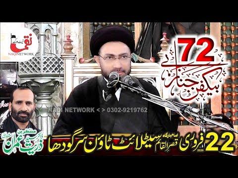 Majlis Allama shahenshah Naqvi 22 February 2020 Satellite Town Sargodha (Zakir Zuriyat Sherazi)