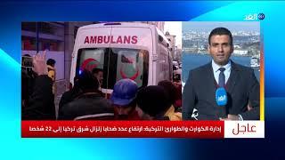 ارتفاع عدد ضحايا زلزال شرق تركيا إلى 22 شخصا.. نرصد التفاصيل