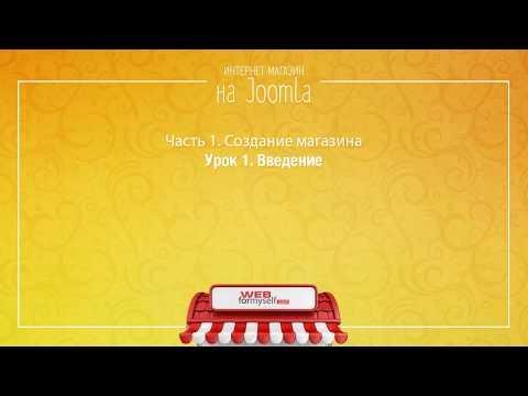 Интернет-магазин на Joomla. ЧАСТЬ 1. СОЗДАНИЕ МАГАЗИНА. Урок 1