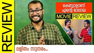 Kettiyolaanu Ente Malakha Malayalam Movie Review by Sudhish Payyanur | Monsoon Media