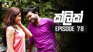 "Click Episode 78 || ""ක්ලික් ""  