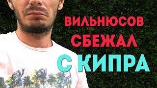 Вильнюсов сбежал с Кипра