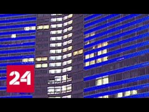 """Москва присоединится к международной акции """"Зажги синим"""" - Россия 24"""