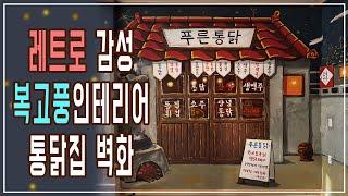 레트로감성물씬 부산 통닭집 복고풍 인테리어벽화 제작영상
