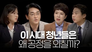 [100분토론] 2030에게 공정이란 무엇일까? | 정준희 | 박용진 | 김은혜 | 박성민 | 장예찬