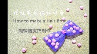 How to make a Hair Bow | 蝴蝶结发饰制作???? | 粉红毛毛球好可爱——巧手妈妈课室????
