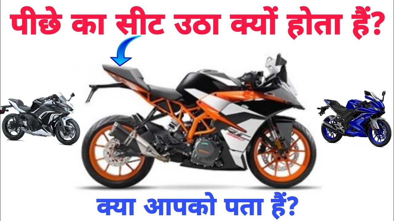 Why Is The Rear/Pillion Seat of Sports Bikes Is Higher Than The Front Seat? | Hindi