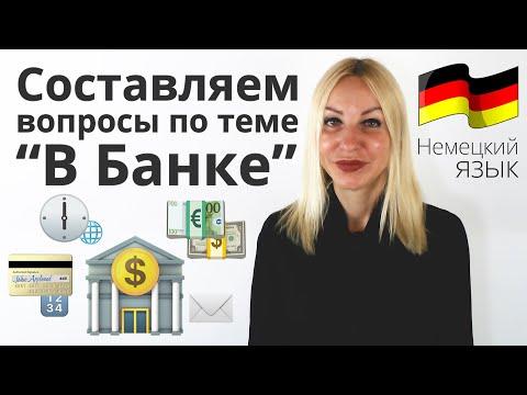 Как общаться в БАНКЕ на Немецком языке? | Елена Сивуда
