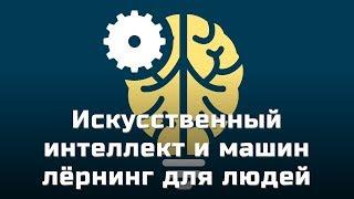 Искусственный интеллект и машин лёрнинг для людей