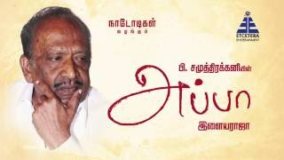 EN APPA DIRECTOR MAHENDRAN SIR SPEAKS ABOUT HIS FATHER