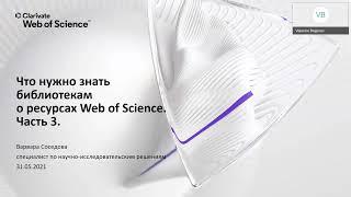 Что нужно знать библиотекам о ресурсах Web of Science Часть 3