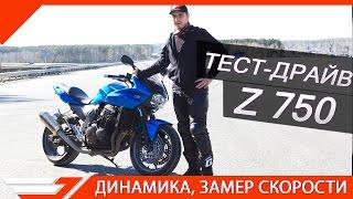 ТЕСТ-ДРАЙВ KAWASAKI Z750 от Jet00CBR(, 2016-05-17T18:24:35.000Z)