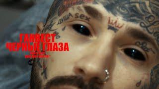 Смотреть клип Ганвест - Чёрные Глаза | Mood Video