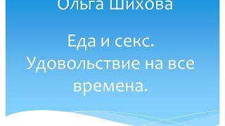 Ольга Шихова  Гипнотический массаж руки  Из вебинара  Еда и секс  1