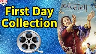 'Dear Maya' First Day Box Office  Collection |Manisha Koirala