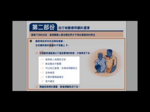 Advance Directive 醫療照護事前指示 (生前意願) - Cantonese 粵語