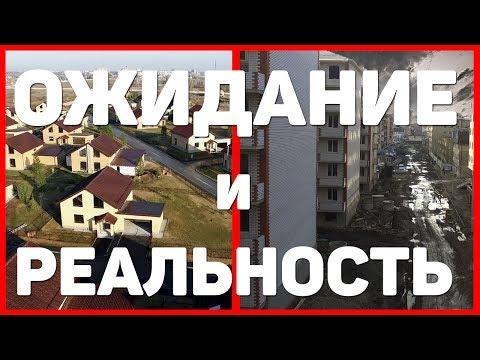 ПОСЕЛОК РОССИЙСКИЙ - КРАСНОДАР - ЖЕСТЬ - БЕСПРЕДЕЛ ЗАСТРОЙЩИКОВ И АДМИНИСТРАЦИИ