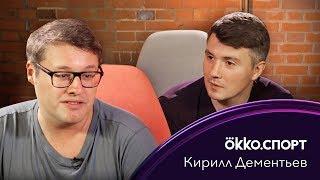 Кирилл Дементьев - про стиль, Клоппа и мат в соцсетях / Okko Спорт