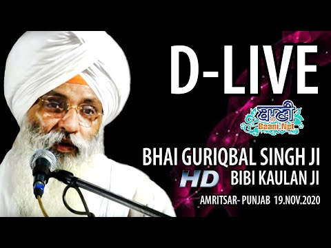 Exclusive-Live-Now-Bhai-Guriqbal-Singh-Ji-Bibi-Kaulan-Ji-From-Amritsar-Punjab-19-Nov-2020