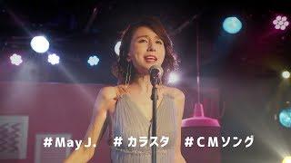 歌手のMay J.が19日より配信が開始されたカラオケ動画コミュニティアプリ『KARASTA』の新CMに出演。抜群の歌唱力で知られているMay J.だが、今回のCMでは本人が ...
