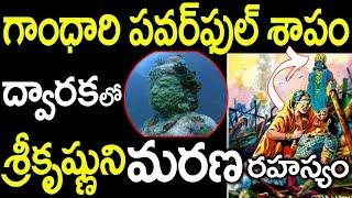 Gandhari Curse to Krishna - Dwaraka srory   గాంధారి శాపం - ద్వారకా రహస్యం
